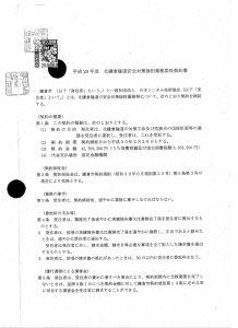 平成29年度 北鎌倉隧道安全対策検討業務委託契約書のサムネイル