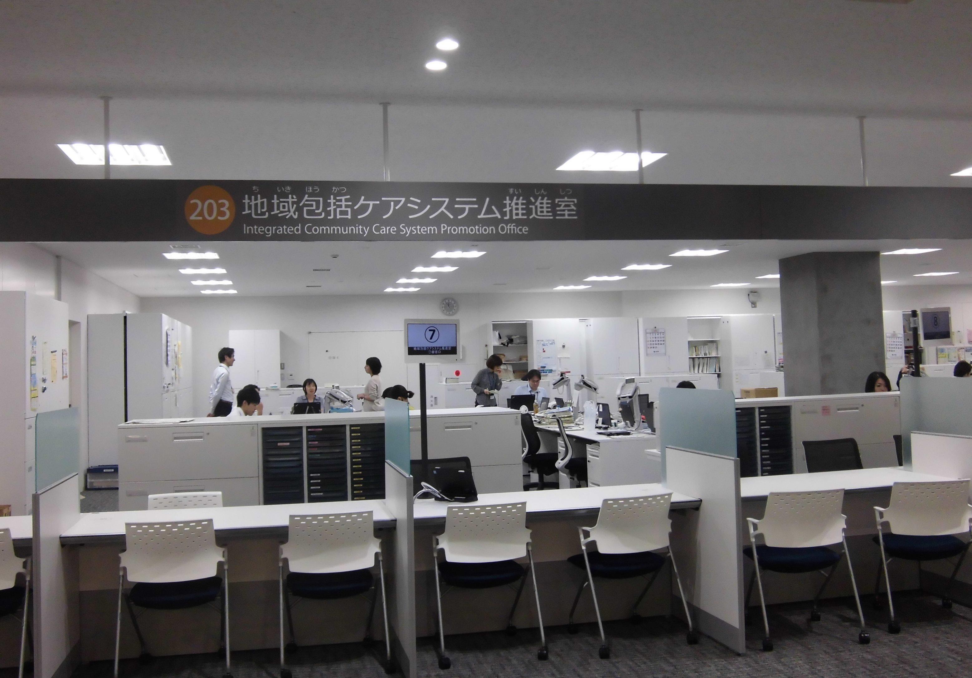藤沢 市役所 採用