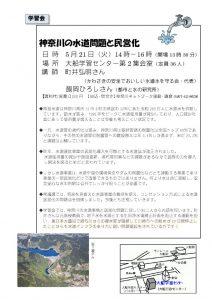 19.5水道学習会開催案内のサムネイル