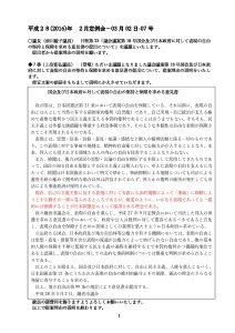 「表現の自由の堅持と保障を求める意見書」提出議案に対する質疑と討論のサムネイル