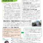 ミニレポ市役所/深沢web版(表面)のサムネイル