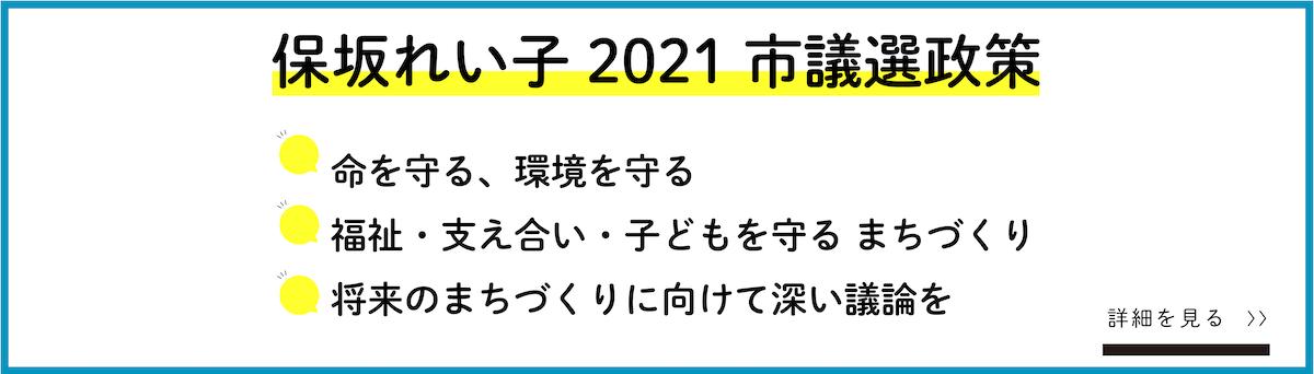 2021 市議選政策