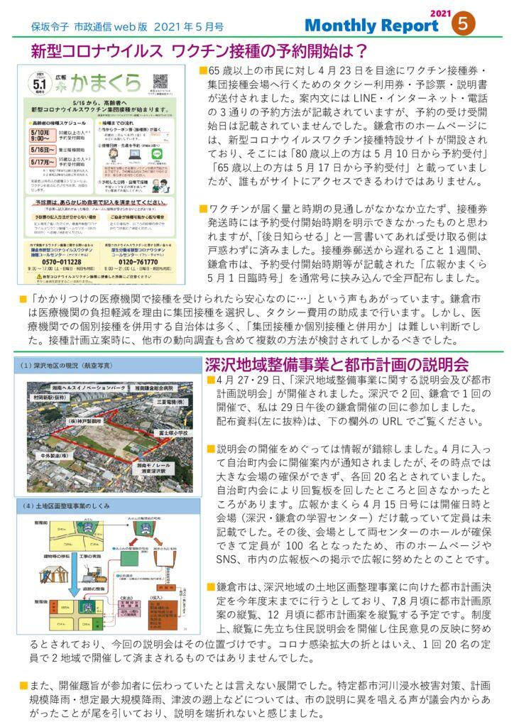Monthly Report 21.5裏面のサムネイル