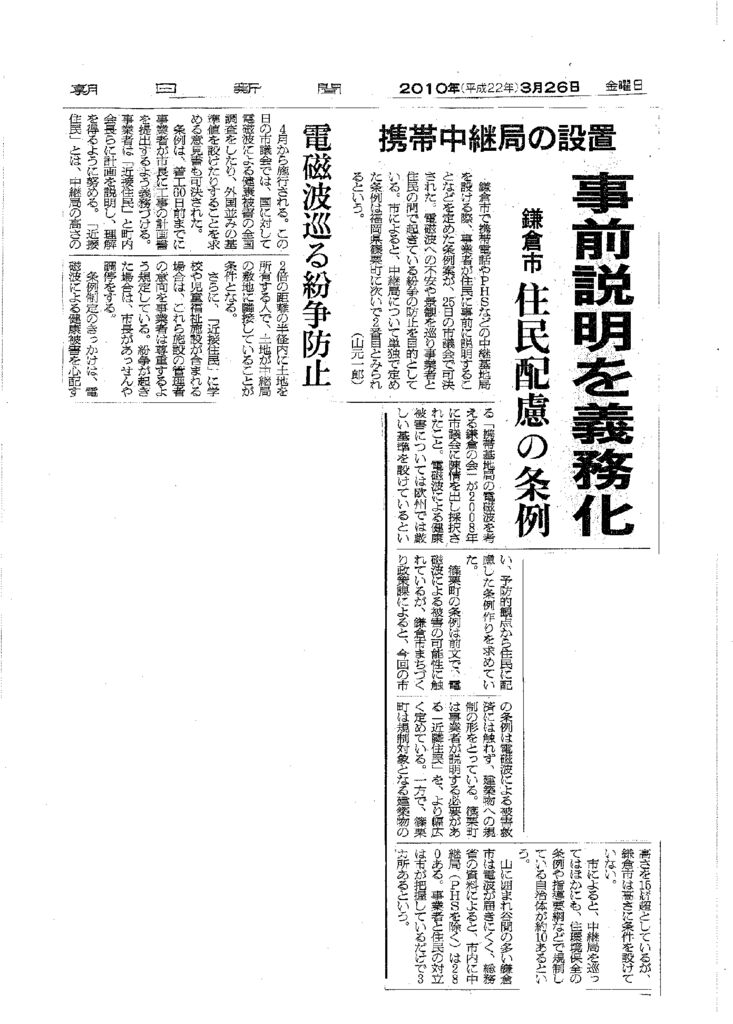 条例案可決・新聞記事10.3.26のサムネイル