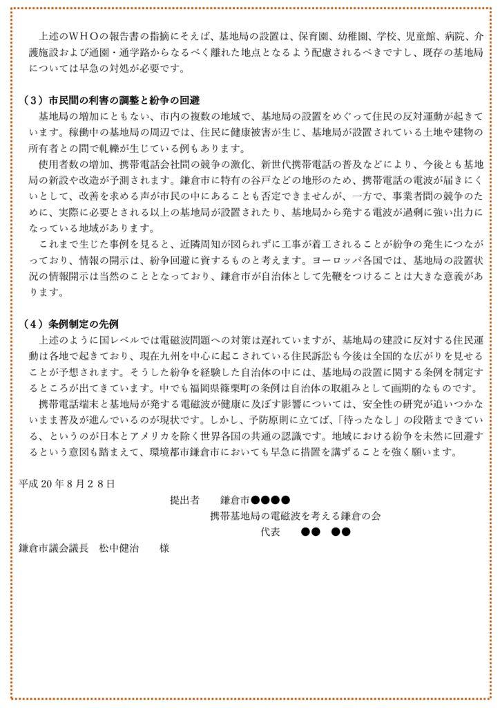 陳情2ページのサムネイル